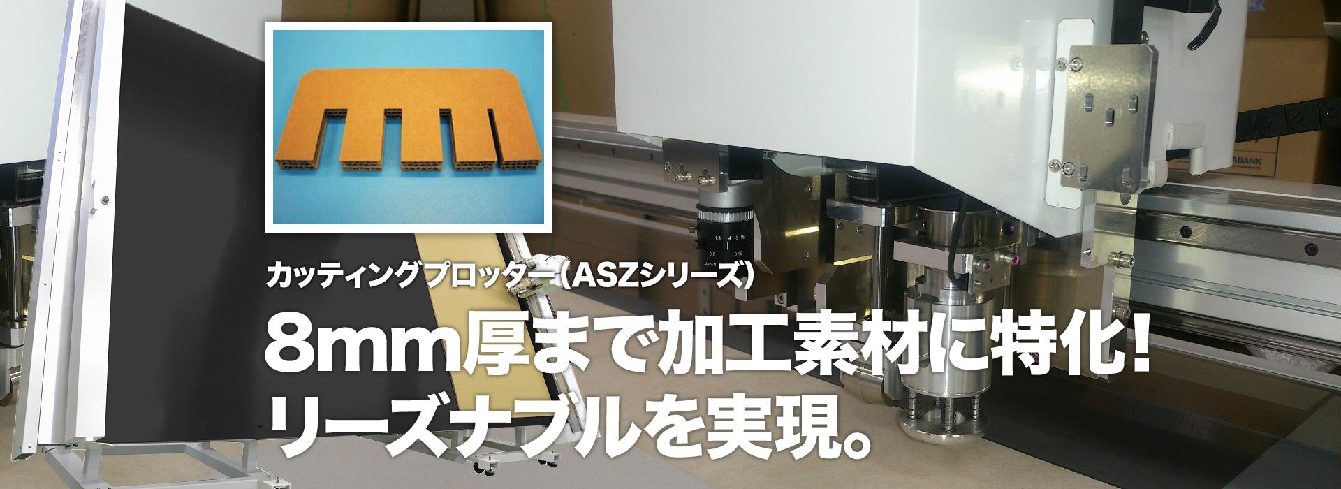 asz-series