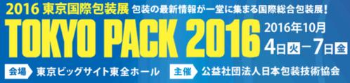 2016東京パック