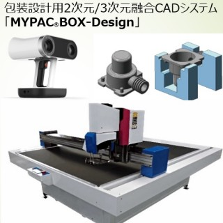 包装設計用CAD,MYPAC,BOX-Design