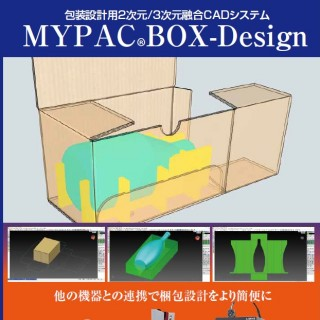 包装設計用CAD.MYPAC®BOX-Design