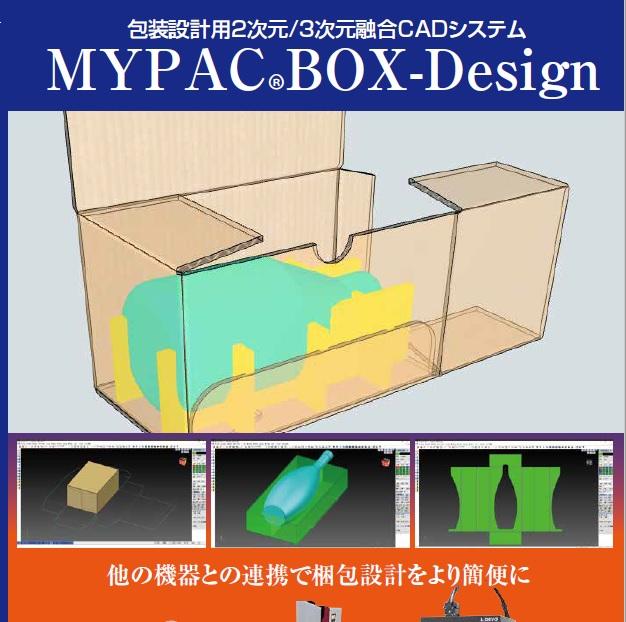 包装設計用CAD「MYPAC®BOX-Design」