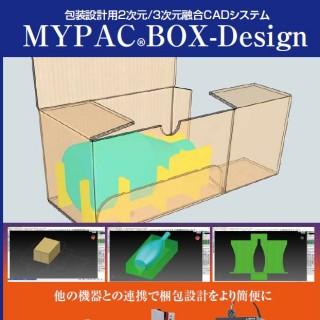 包装設計用CAD.MYPAC®BOX-Design