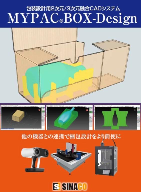 MYPAC BOX-Design,3Dcad